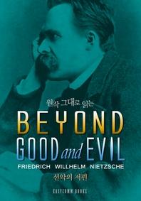 원작 그대로 읽는 선악의 저편(Beyond Good and Evil)