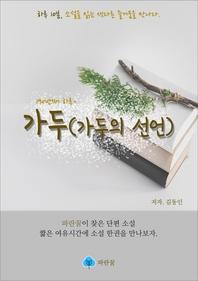 가두(가두의 선언) - 하루 10분 소설 시리즈