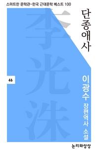 단종애사(이광수 장편역사소설)(스마트한 문학관-한국 근대문학 베스트 100)