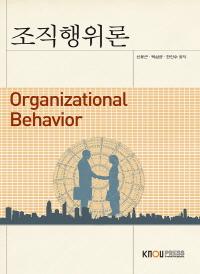 조직행위론(워크북 포함)