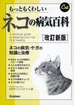 もっともくわしいネコの病氣百科 ネコの病氣.ケガの知識と治療