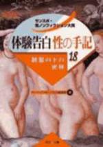 體驗告白.性の手記 サンスポ.性ノンフィクション大賞 18