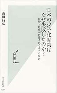 日本の少子化對策はなぜ失敗したのか? 結婚.出産が回避される本當の原因