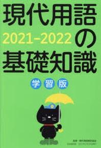 現代用語の基礎知識 學習版 2021-2022