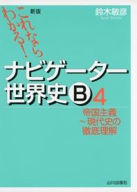 ナビゲ-タ-世界史B これならわかる! 4