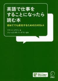 英語で仕事をすることになったら讀む本 初めてでも成功するための25のQ&A