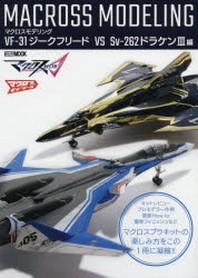 マクロスモデリング VF-31ジ-クフリ-ド VS SV-262ドラケン3編