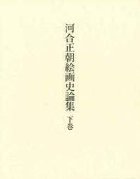 河合正朝繪畵史論集 下卷