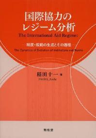 國際協力のレジ-ム分析 制度.規範の生成とその過程