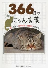 366日のにゃん言葉 猫の寫眞と文學作品で語彙力を高める