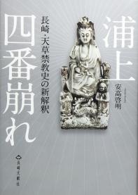 浦上四番崩れ 長崎.天草禁敎史の新解釋