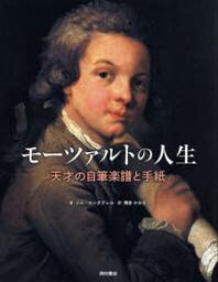 モ-ツァルトの人生 天才の自筆樂譜と手紙