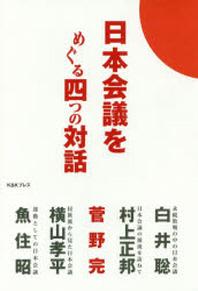 日本會議をめぐる四つの對話