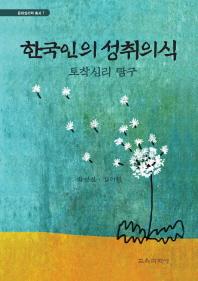 한국인의 성취의식