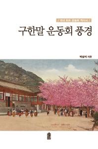 구한말 운동회 풍경