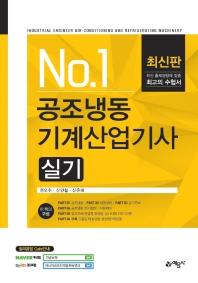No. 1 공조냉동 기계산업기사 실기