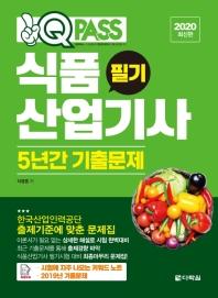 식품산업기사 필기 5년간 기출문제(2020)