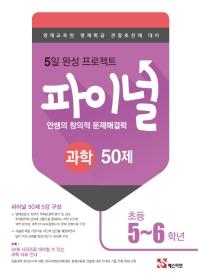 안쌤의 창의적 문제해결력 파이널 과학 50제 초등 5~6학년(2021)