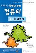 중학교 공통 컴퓨터 4(홈페이지)(할 수 있다)(CD-ROM 1장 포함)