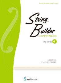 스트링빌더 첼로교본 5(제2,4포지션)