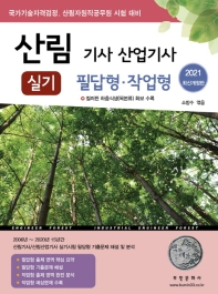 산림 기사 산업기사 실기 필답형 작업형(2021)