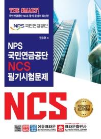 THE SMART! NPS 국민연금공단 NCS 필기시험문제(2019)