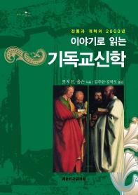 이야기로 읽는 기독교신학
