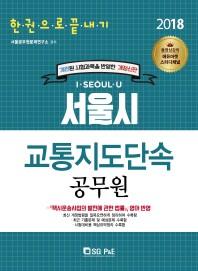 서울시 교통지도단속공무원 한권으로 끝내기(2018)