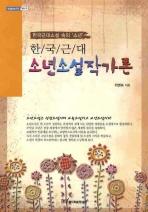 한국근대 소년소설작가론