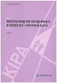 재정건전성 확보를 위한 의무지출 체계 분석 및 개선방안 연구: 사회복지예산을 중심으로