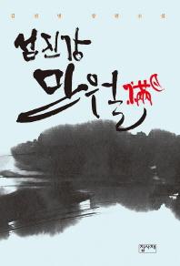 섬진강 만월