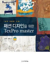 패션디자인을 위한 TexPro master