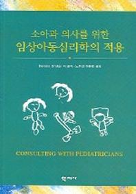 소아과 의사를 위한 임상아동심리학의 적용