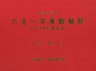 육임일년신수비결(2011 최신증보판)