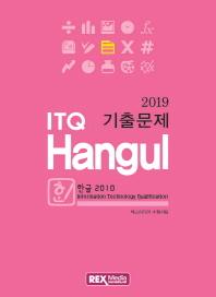 ITQ 한글2010 기출문제(2019)