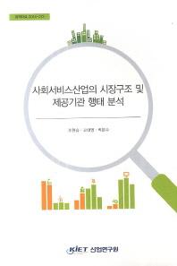 사회서비스산업의 시장구조 및 제공기관 행태 분석