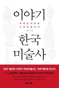 이야기 한국미술사: 주먹도끼부터 스마트폰까지