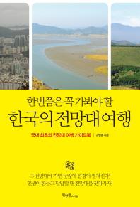 한번쯤은 꼭 가봐야 할 한국의 전망대 여행