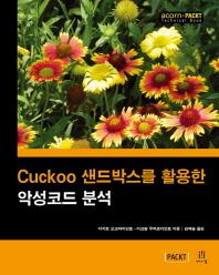Cuckoo 샌드박스를 활용한 악성코드 분석