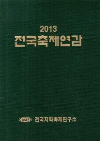 전국축제연감(2013)