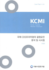 국채 CDS프리미엄의 결정요인 분석 및 시사점