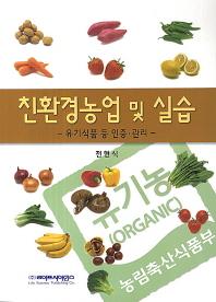 친환경농업 및 실습: 유기식품 등 인증 관리