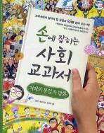 손에 잡히는 사회 교과서 13.: 겨레의 통일과 평화