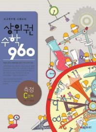 상위권수학 960 C단계: 측정