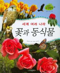 세계 여러 나라 꽃과 동식물