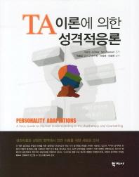 TA 이론에 의한 성격적응론