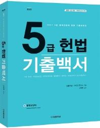 5급 헌법 기출백서(2021)