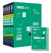 iMBC 캠퍼스 독학사 1단계 기본서 세트. 2(2020)