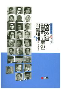 광주전남 원로작고문인 작품세계