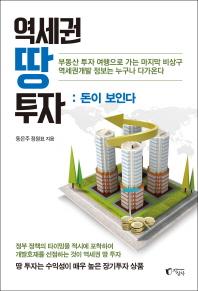 역세권 땅 투자